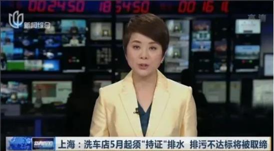"""上海:洗车店5月起必须""""持证""""排水,排污不达标将被取缔"""