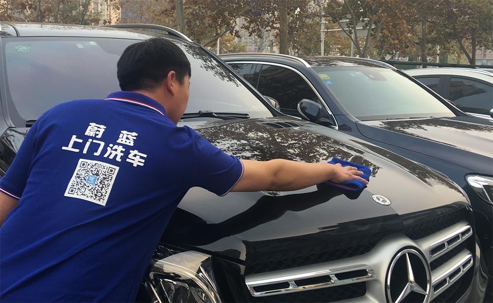 蔚蓝车服上门洗车