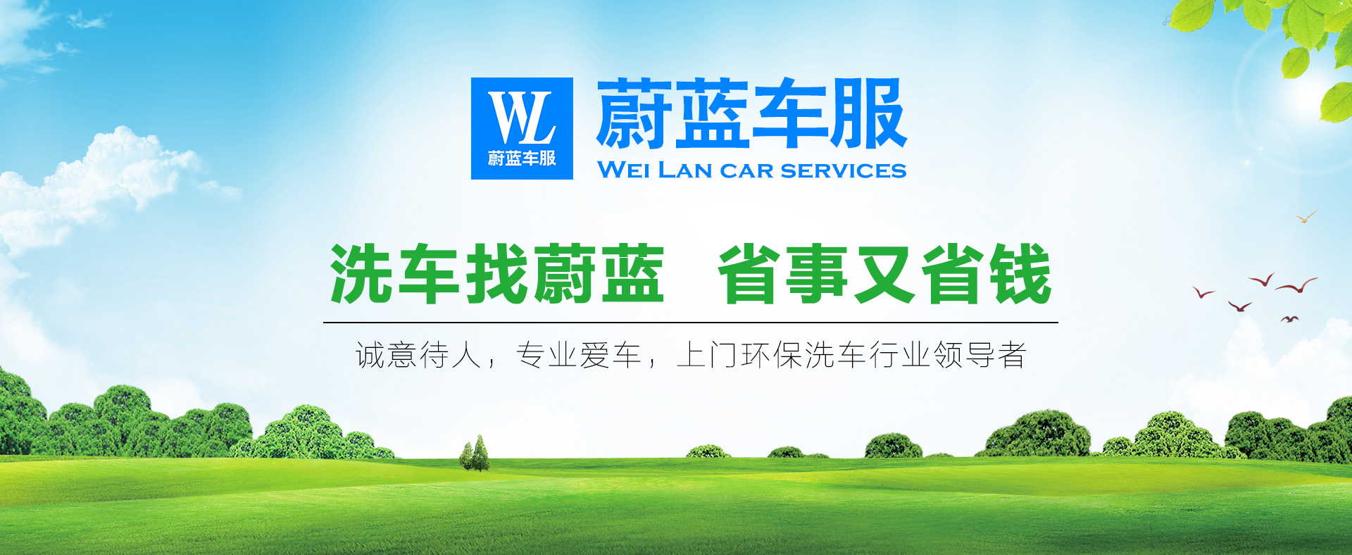 洗车难,洗车贵,你还在为洗车发愁吗?蔚蓝车服上门洗车解决您的困扰!