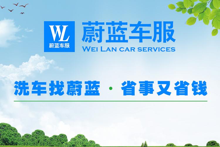 蔚蓝车服上门洗车给大家分享下简单实用的汽车美容小妙招,你用过吗?