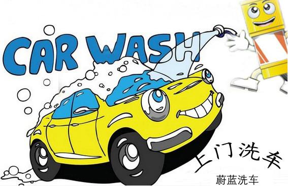 洗车业新选择:上门洗车未来洗车业新走向